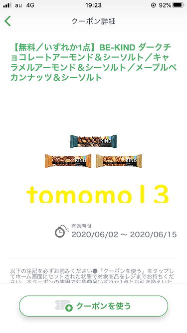 f:id:tomomo13:20200604232447p:plain