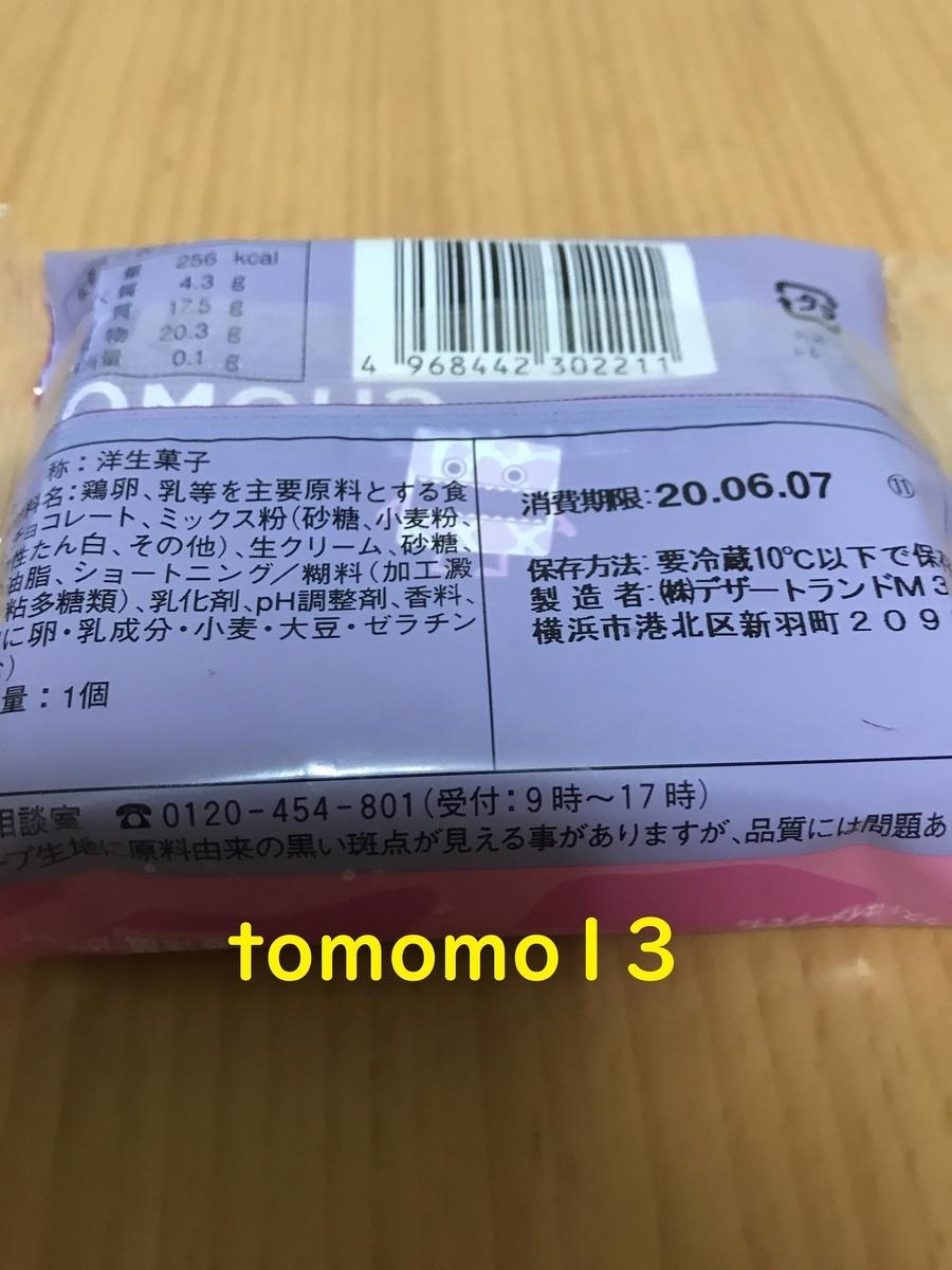 f:id:tomomo13:20200606233015j:plain