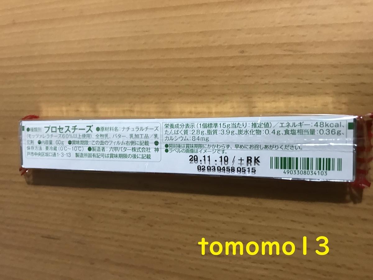 f:id:tomomo13:20200620233031j:plain