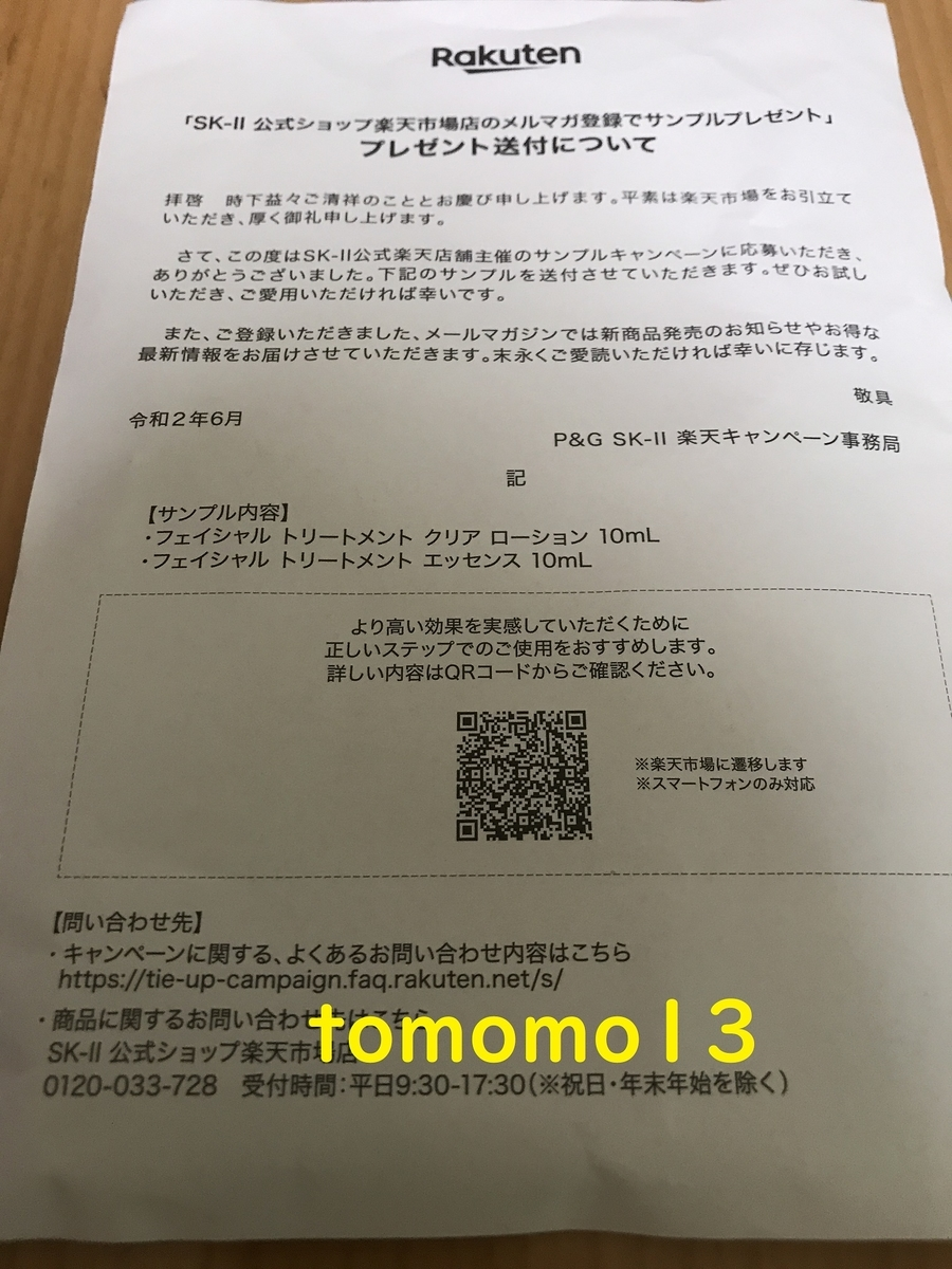 f:id:tomomo13:20200630120026j:plain