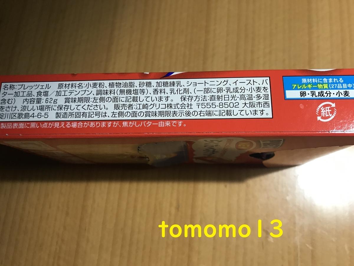 f:id:tomomo13:20200726022949j:plain