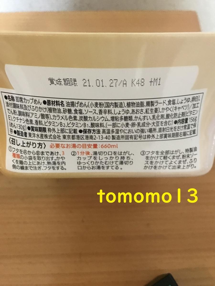 f:id:tomomo13:20200910175645j:plain