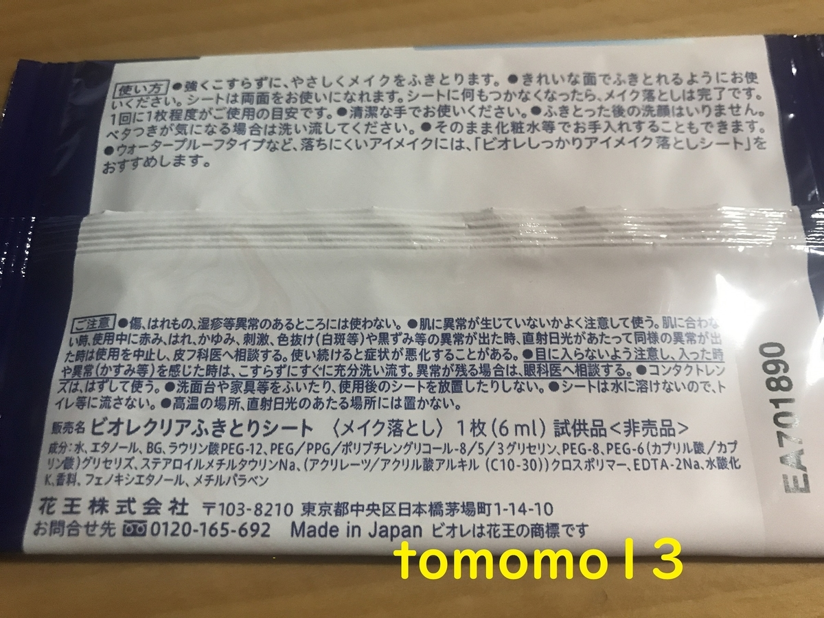 f:id:tomomo13:20201005043712j:plain