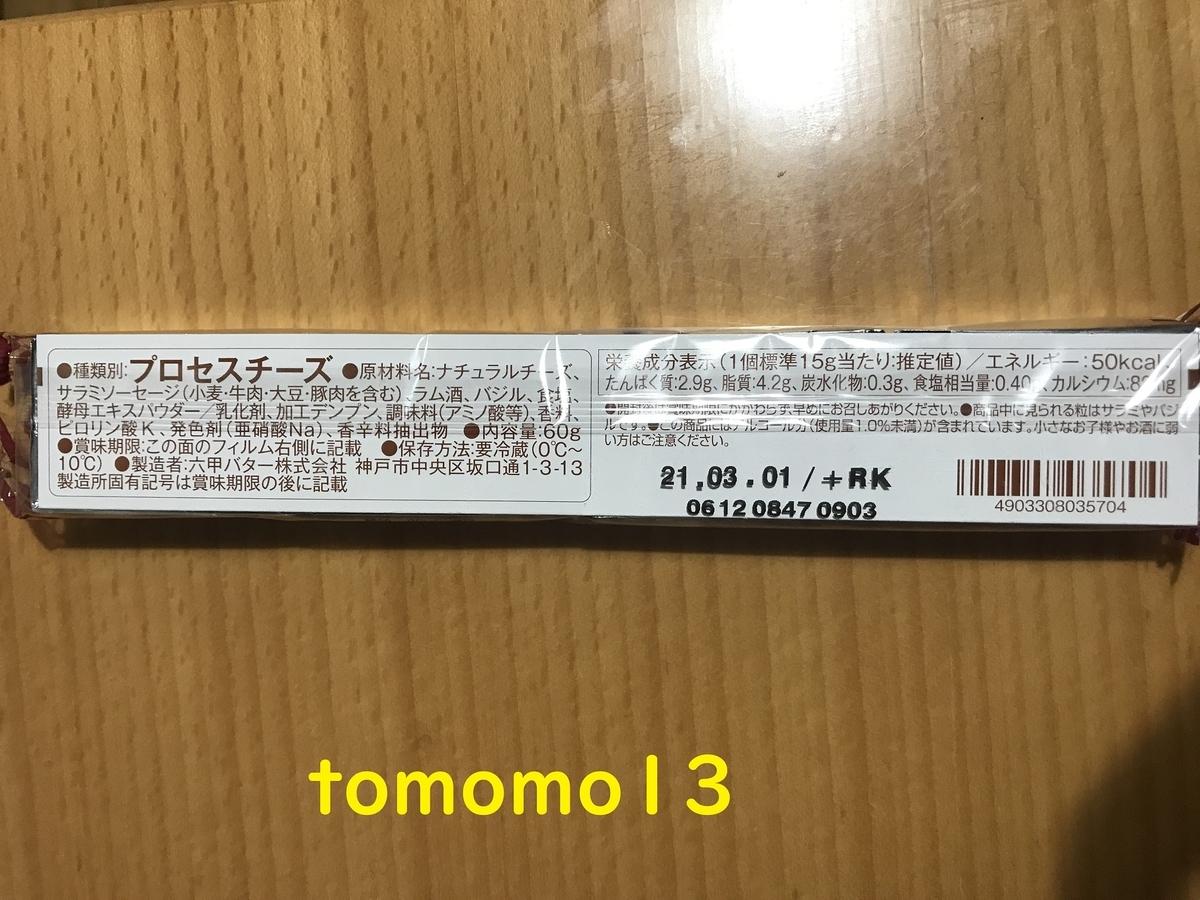 f:id:tomomo13:20201013194116j:plain