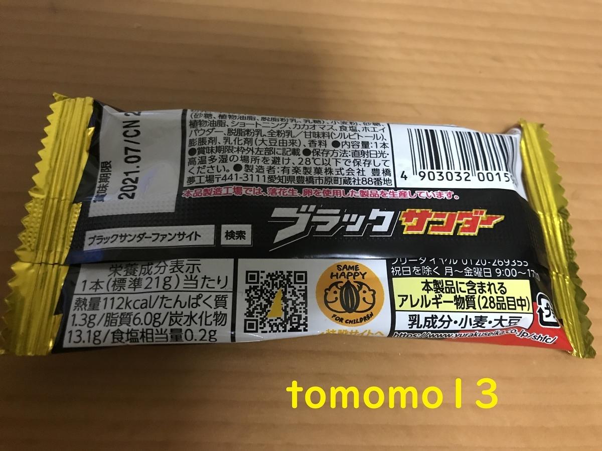 f:id:tomomo13:20201017122143j:plain
