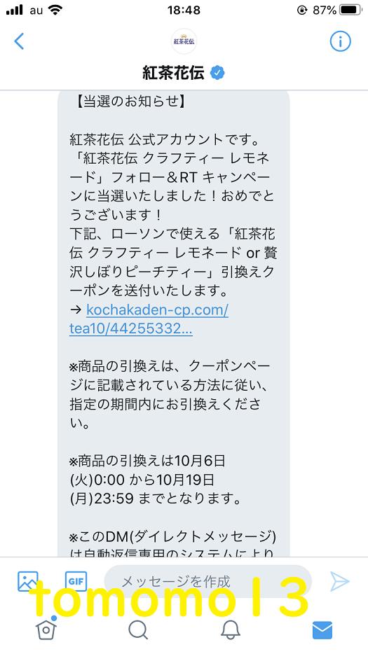 f:id:tomomo13:20201019185154p:plain