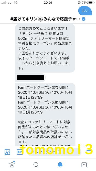 f:id:tomomo13:20201020155643p:plain