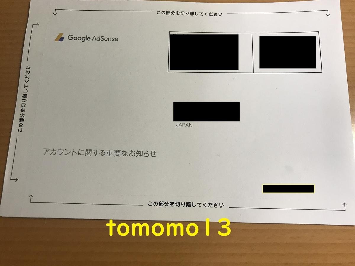 f:id:tomomo13:20201023202959j:plain