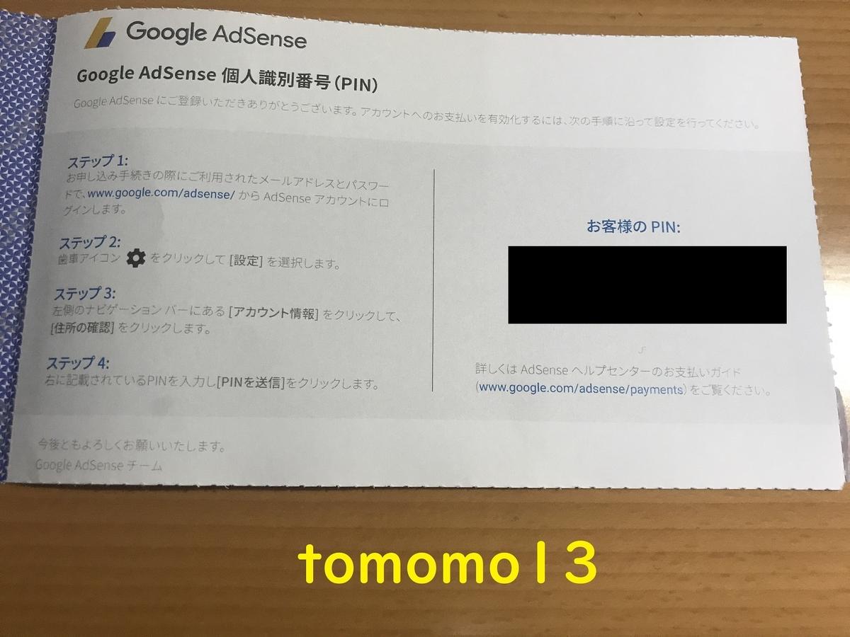 f:id:tomomo13:20201023203225j:plain