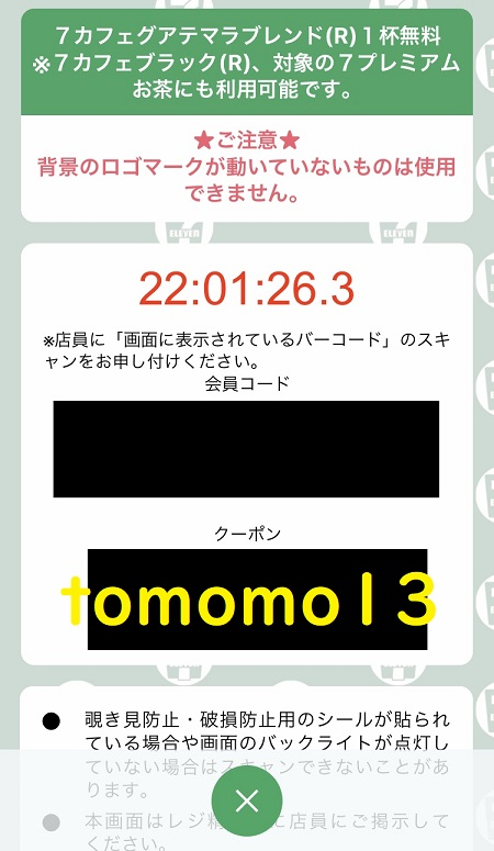 f:id:tomomo13:20201024093800j:plain