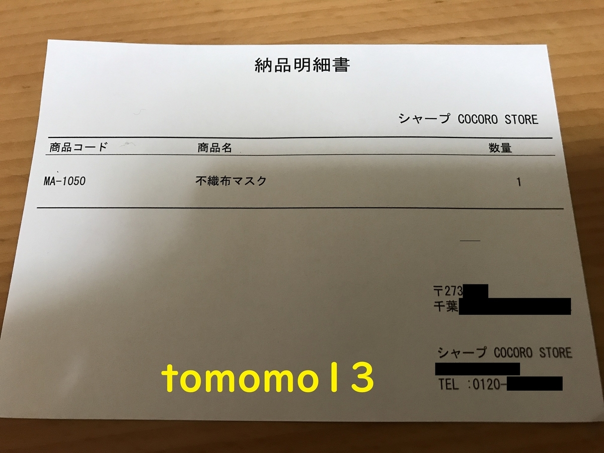 f:id:tomomo13:20201027191139j:plain
