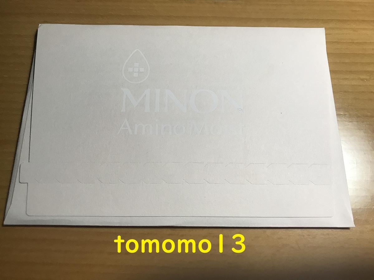 f:id:tomomo13:20201104025605j:plain
