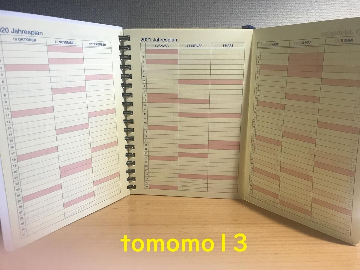 f:id:tomomo13:20201105110651j:plain