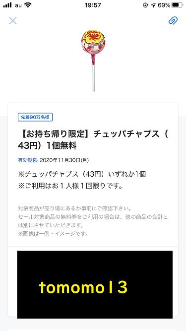 f:id:tomomo13:20201119201326p:plain