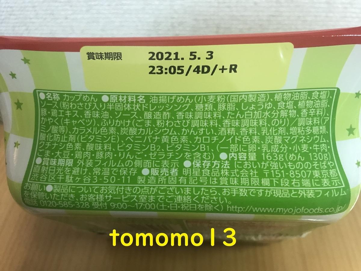 f:id:tomomo13:20201128085441j:plain