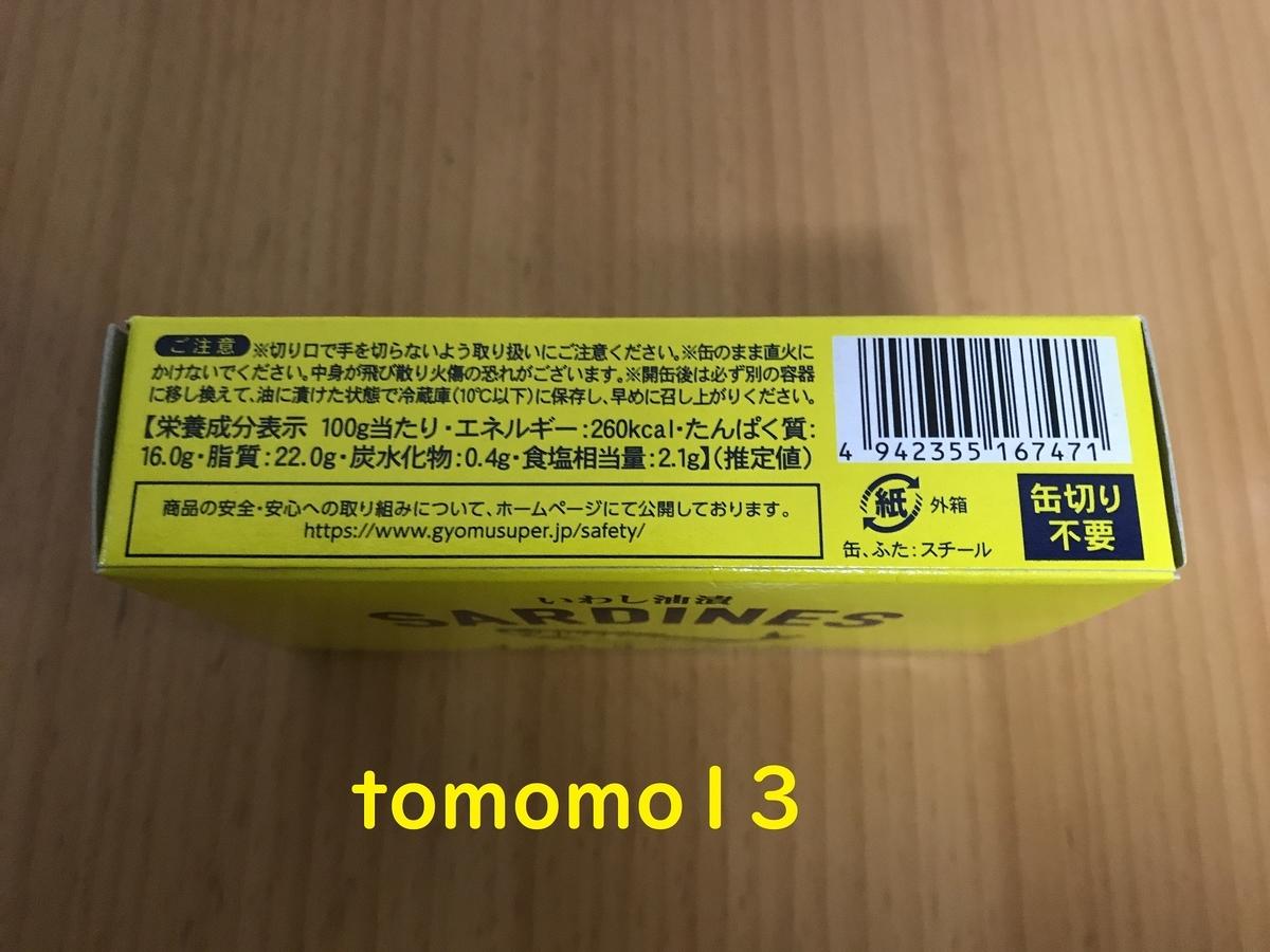 f:id:tomomo13:20201129091106j:plain