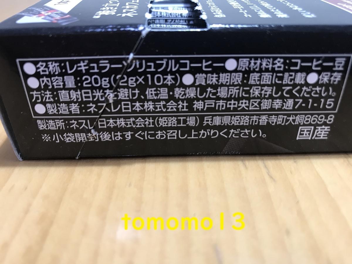 f:id:tomomo13:20201202122337j:plain