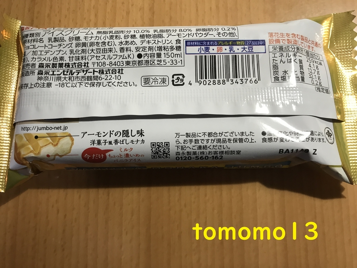 f:id:tomomo13:20201203112433j:plain