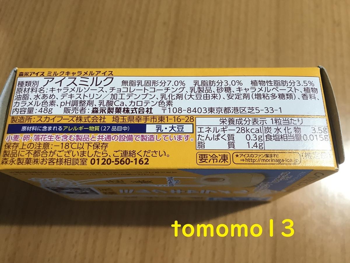 f:id:tomomo13:20201208150624j:plain