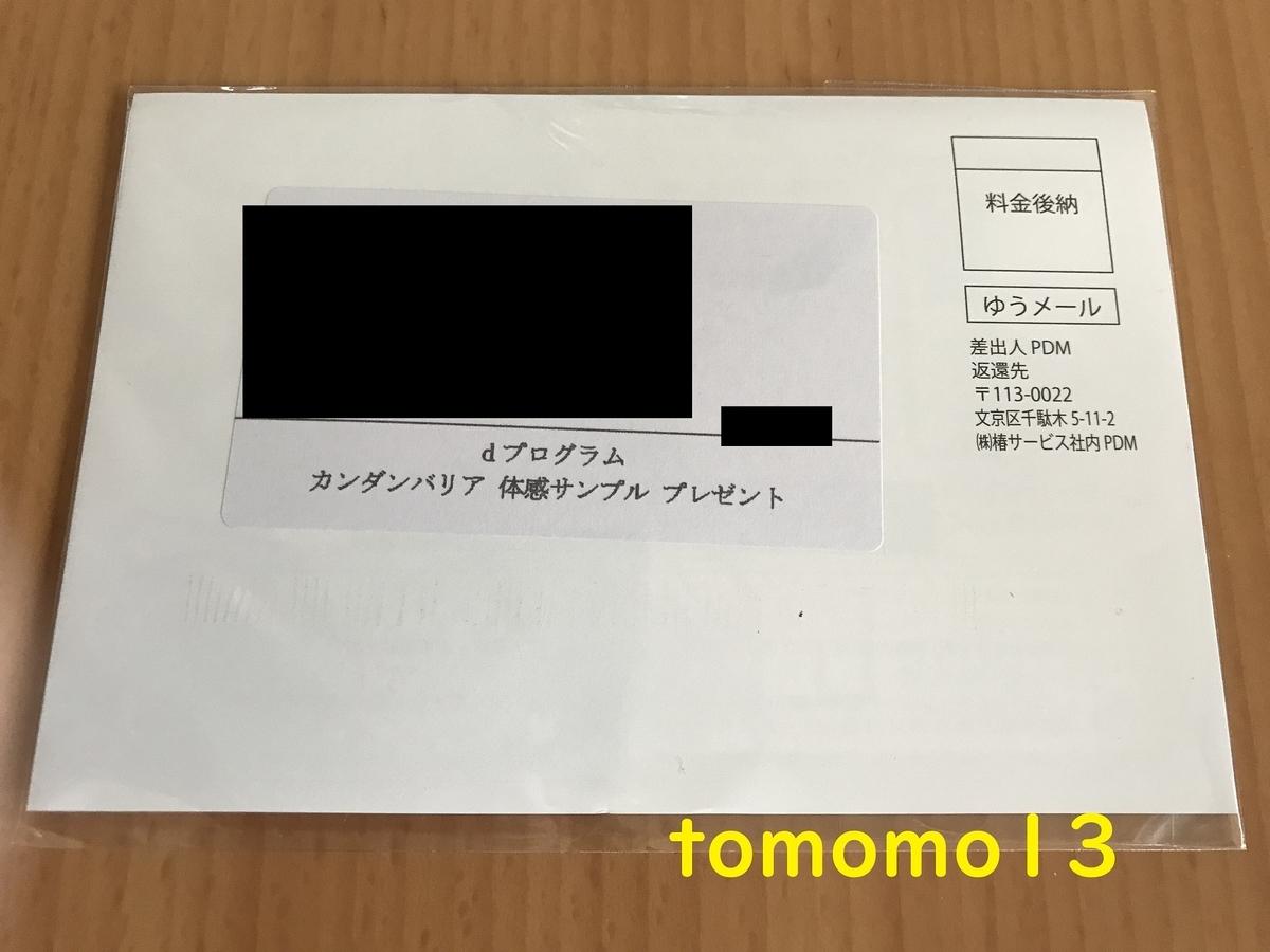 f:id:tomomo13:20201210105257j:plain