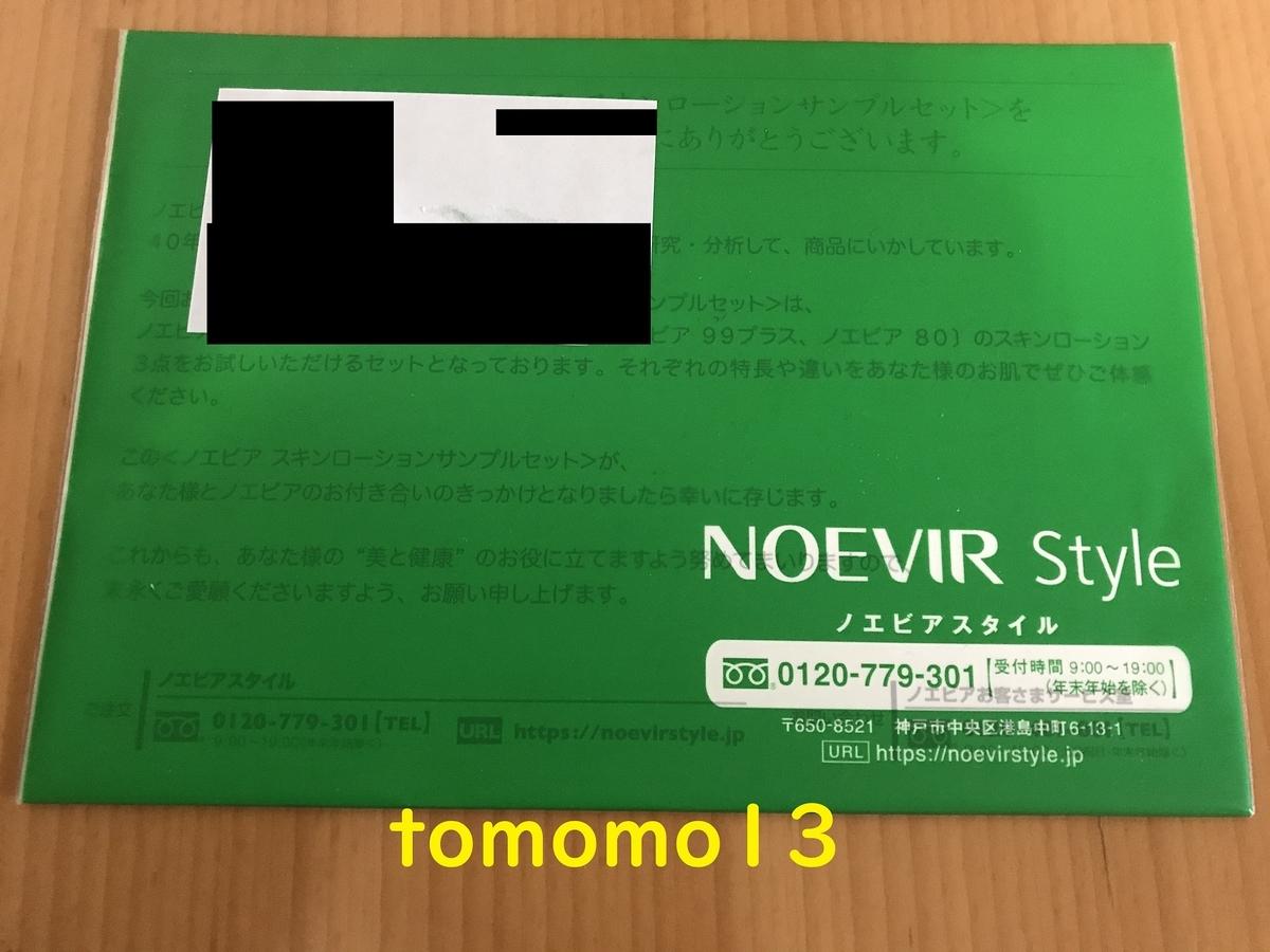 f:id:tomomo13:20201228111253j:plain