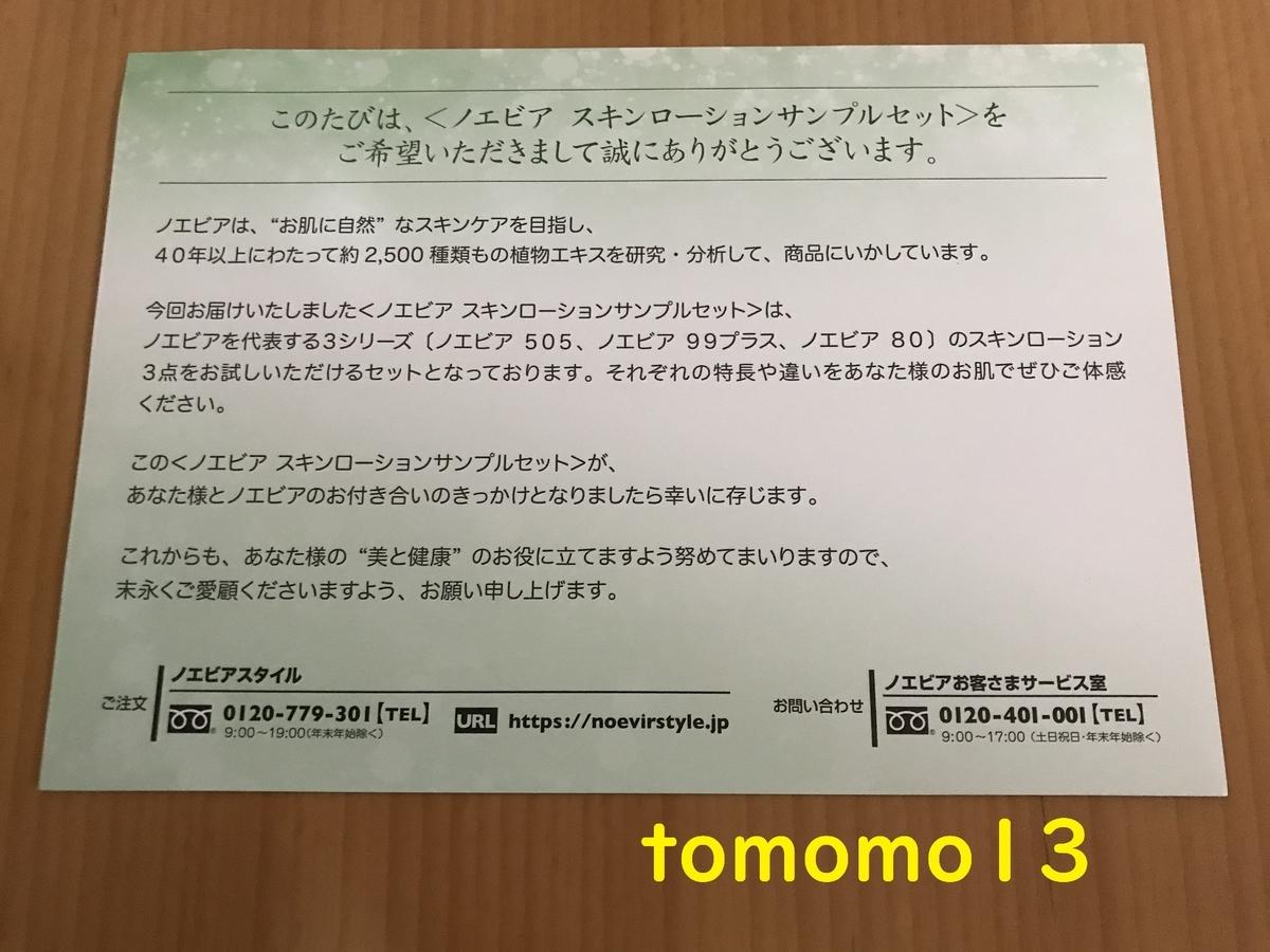 f:id:tomomo13:20201228111402j:plain