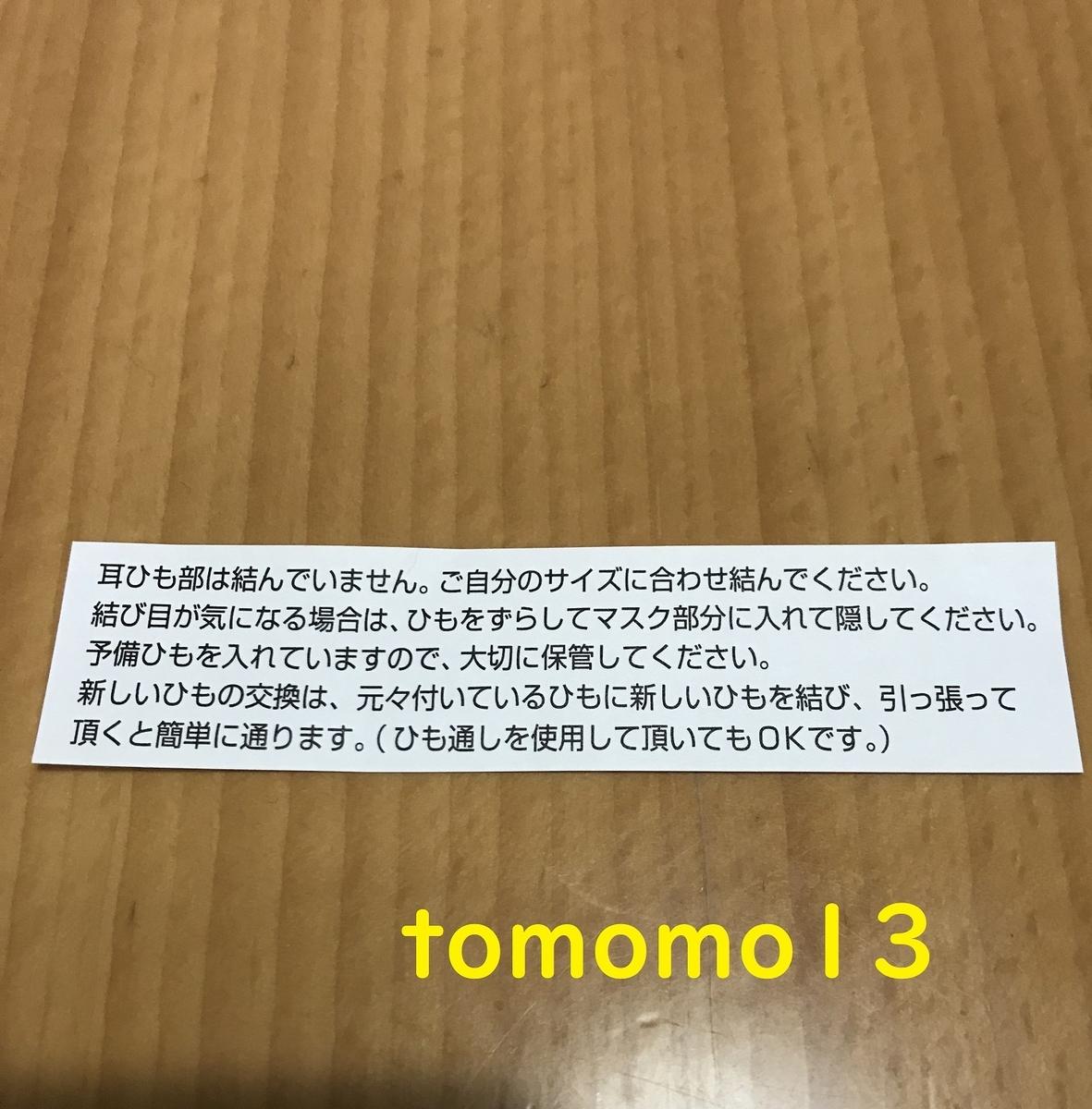 f:id:tomomo13:20201228175855j:plain