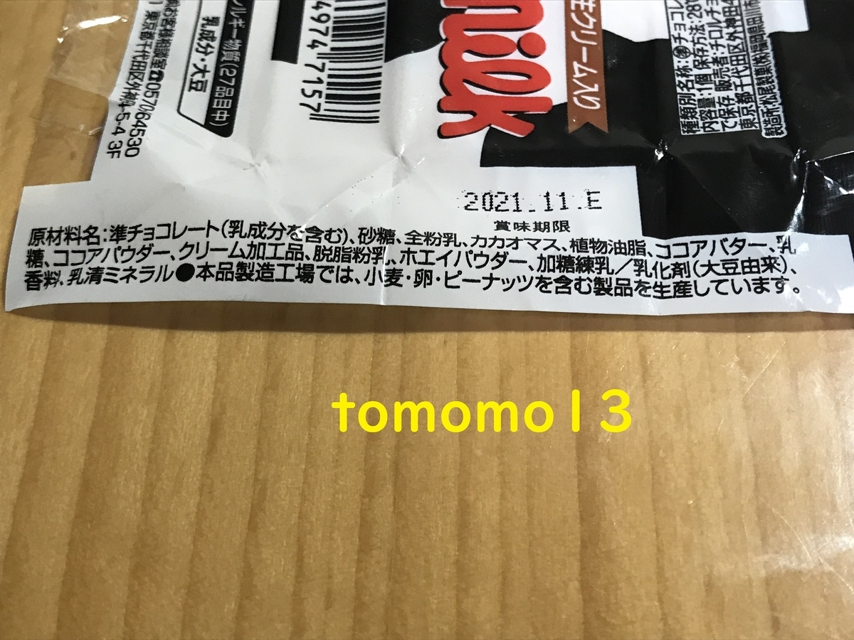 f:id:tomomo13:20201231015315j:plain