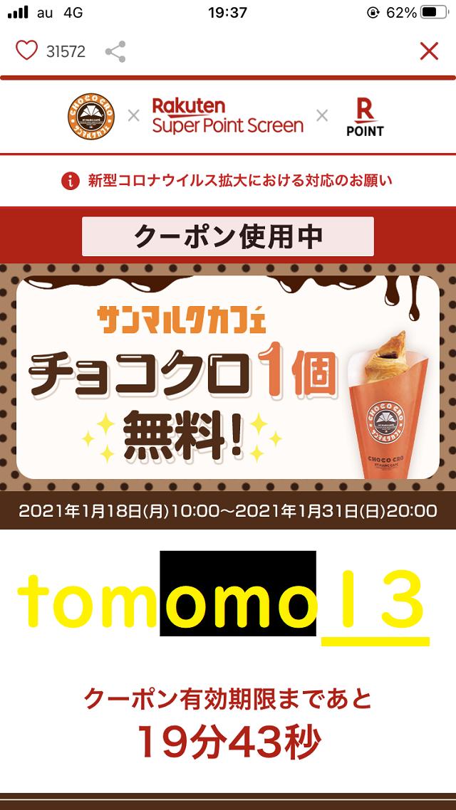 f:id:tomomo13:20210125203831p:plain