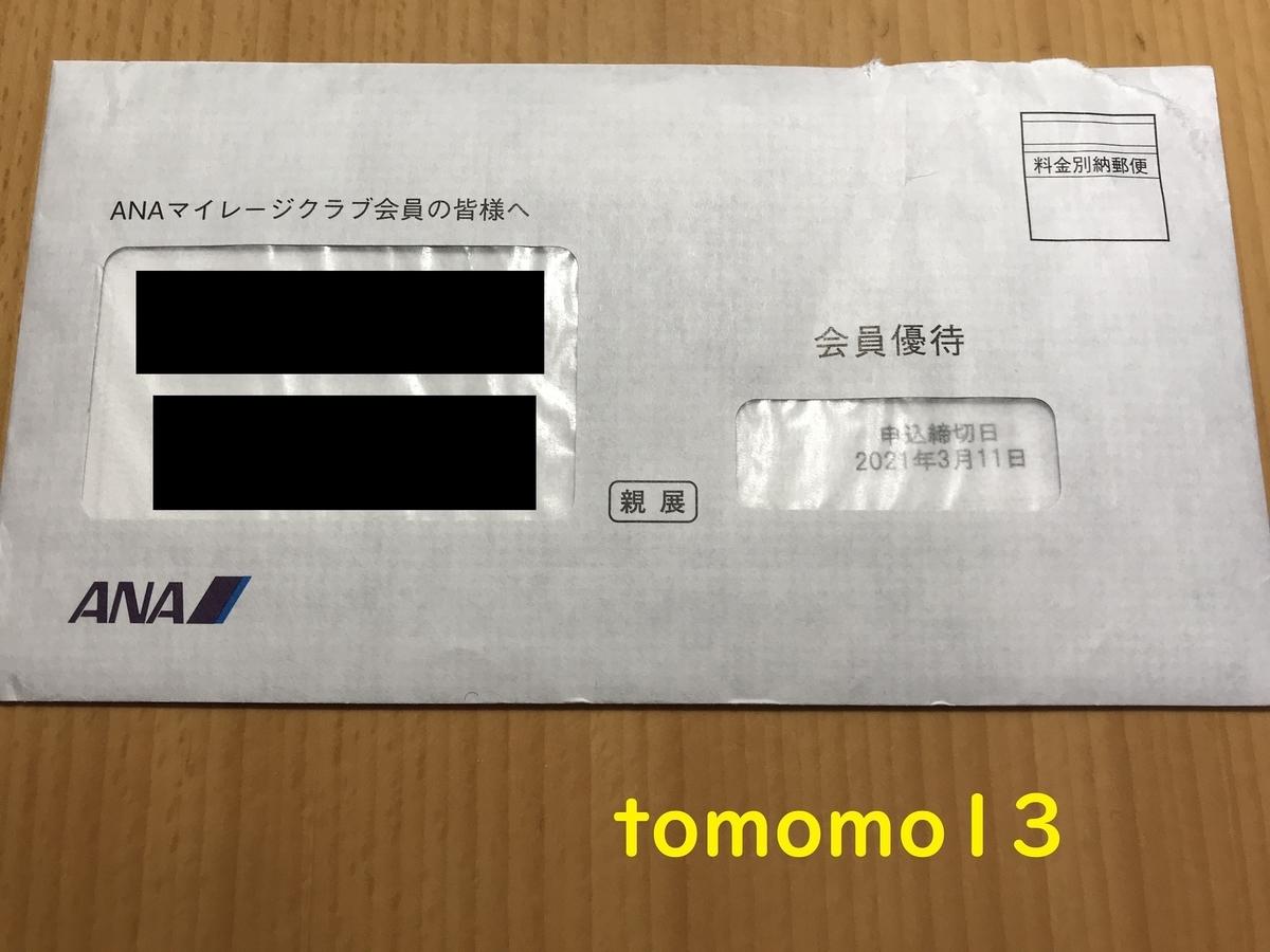 f:id:tomomo13:20210126085623j:plain