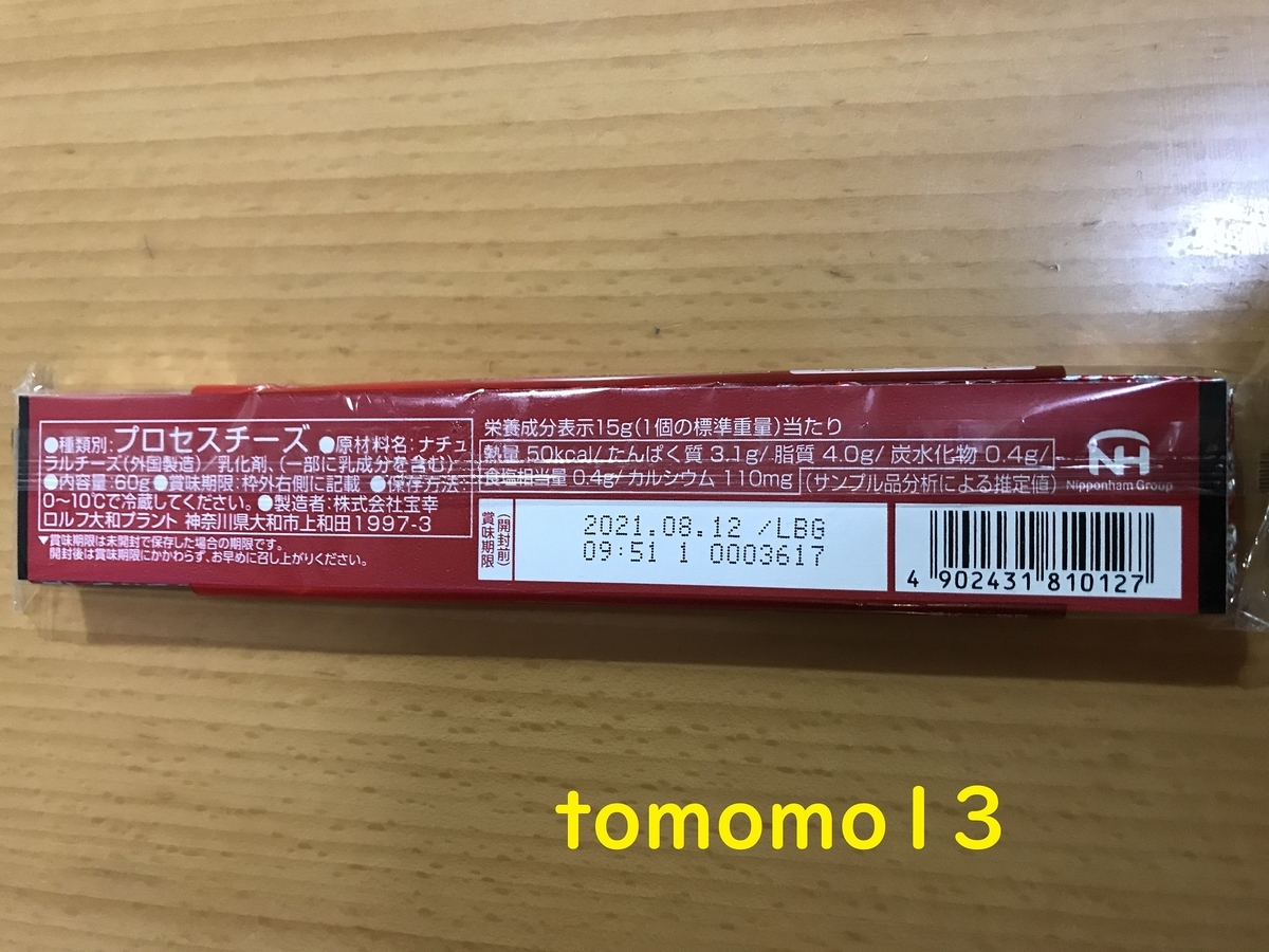 f:id:tomomo13:20210127101041j:plain