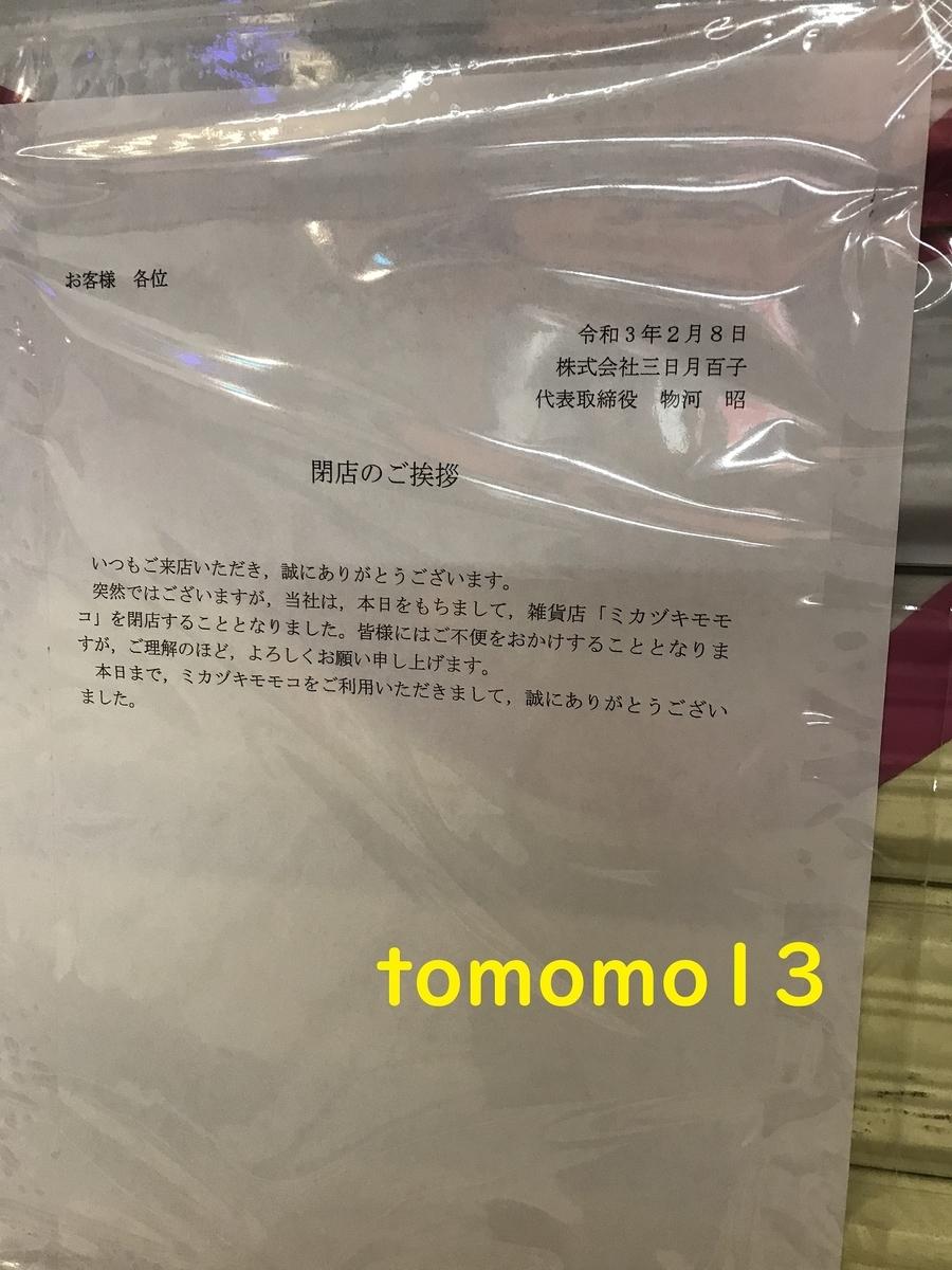 f:id:tomomo13:20210209101341j:plain