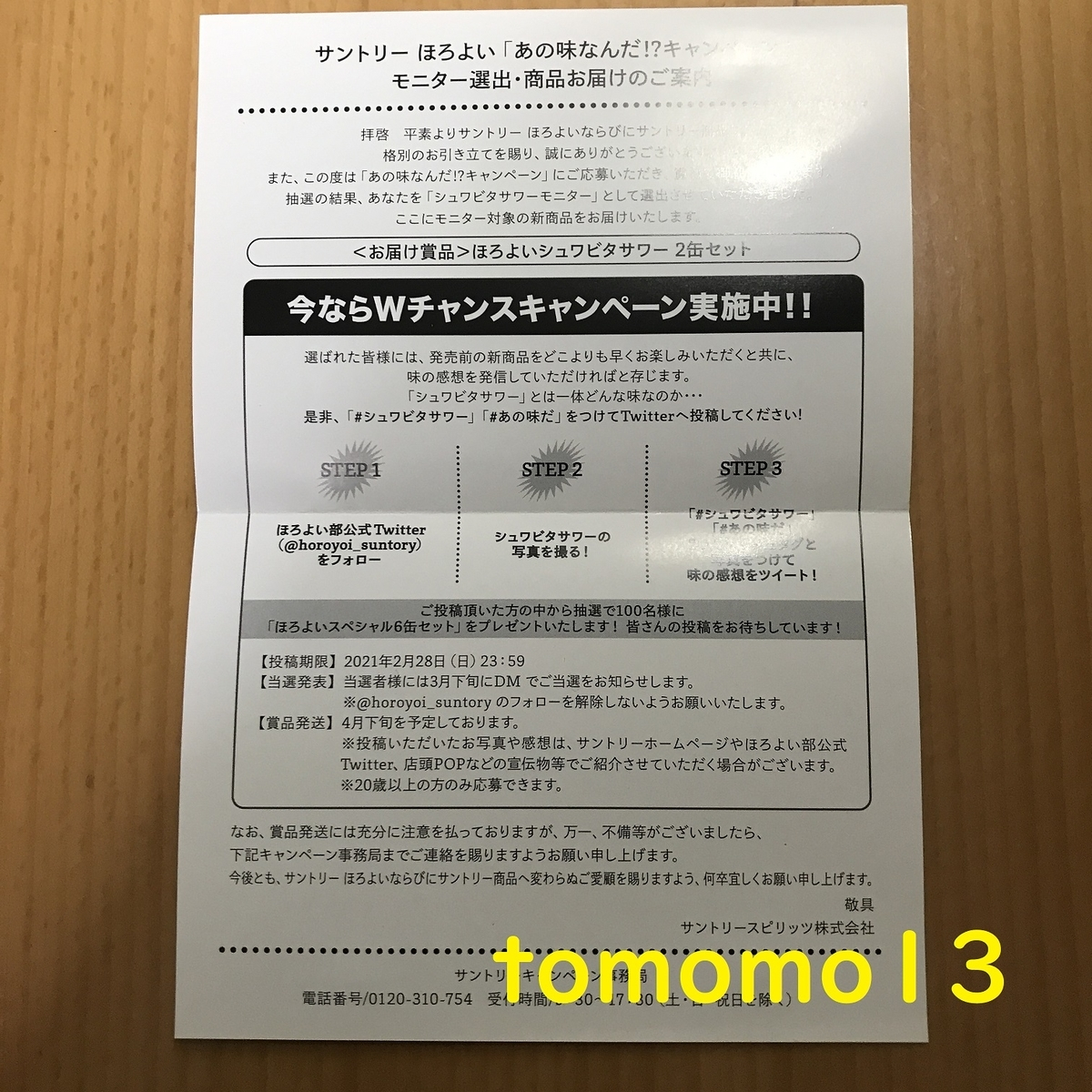 f:id:tomomo13:20210212194713j:plain