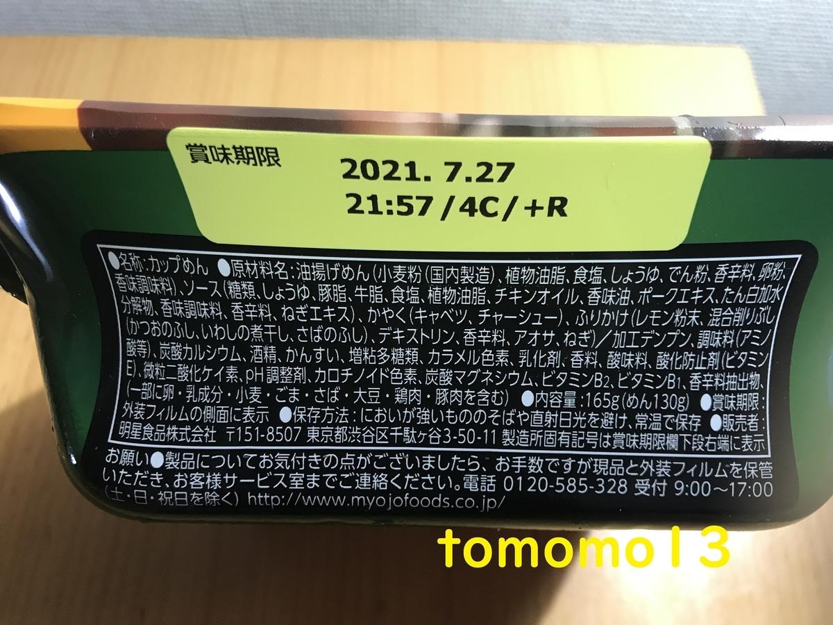 f:id:tomomo13:20210221120034j:plain