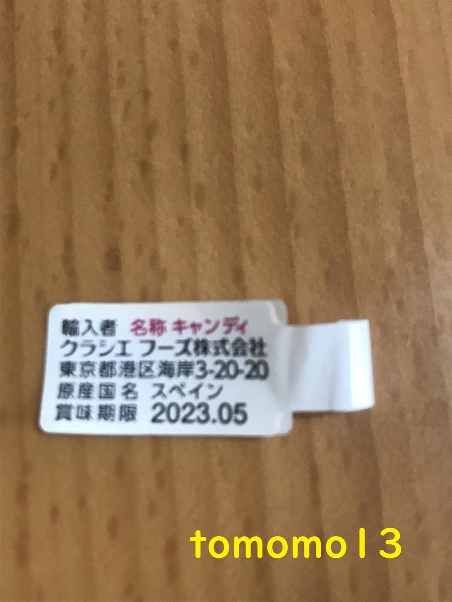 f:id:tomomo13:20210225114759j:plain