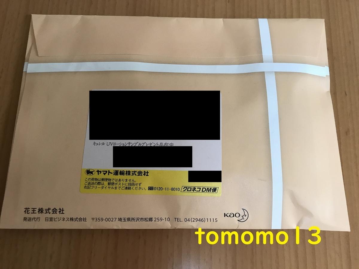 f:id:tomomo13:20210228121654j:plain