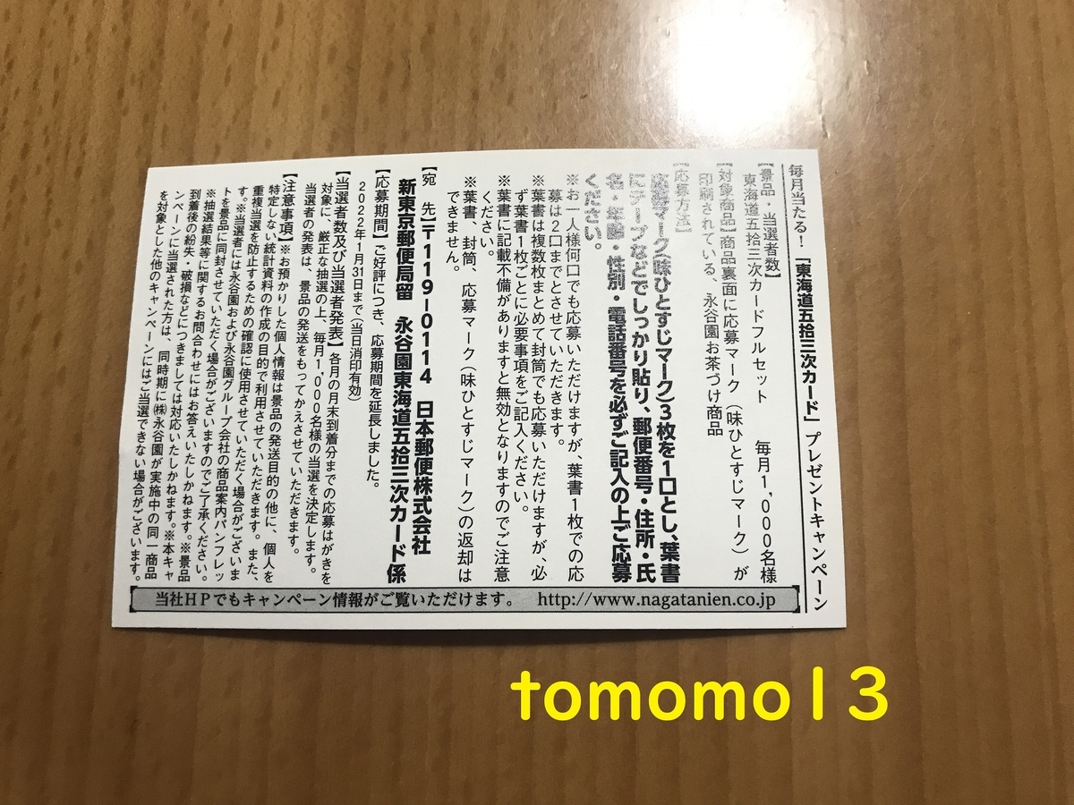 f:id:tomomo13:20210325175005j:plain