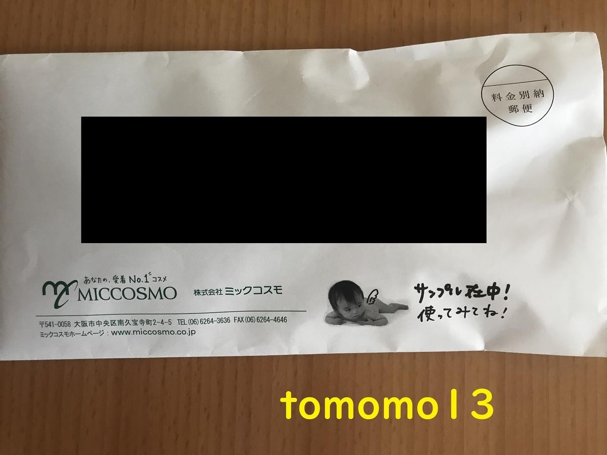 f:id:tomomo13:20210329093647j:plain