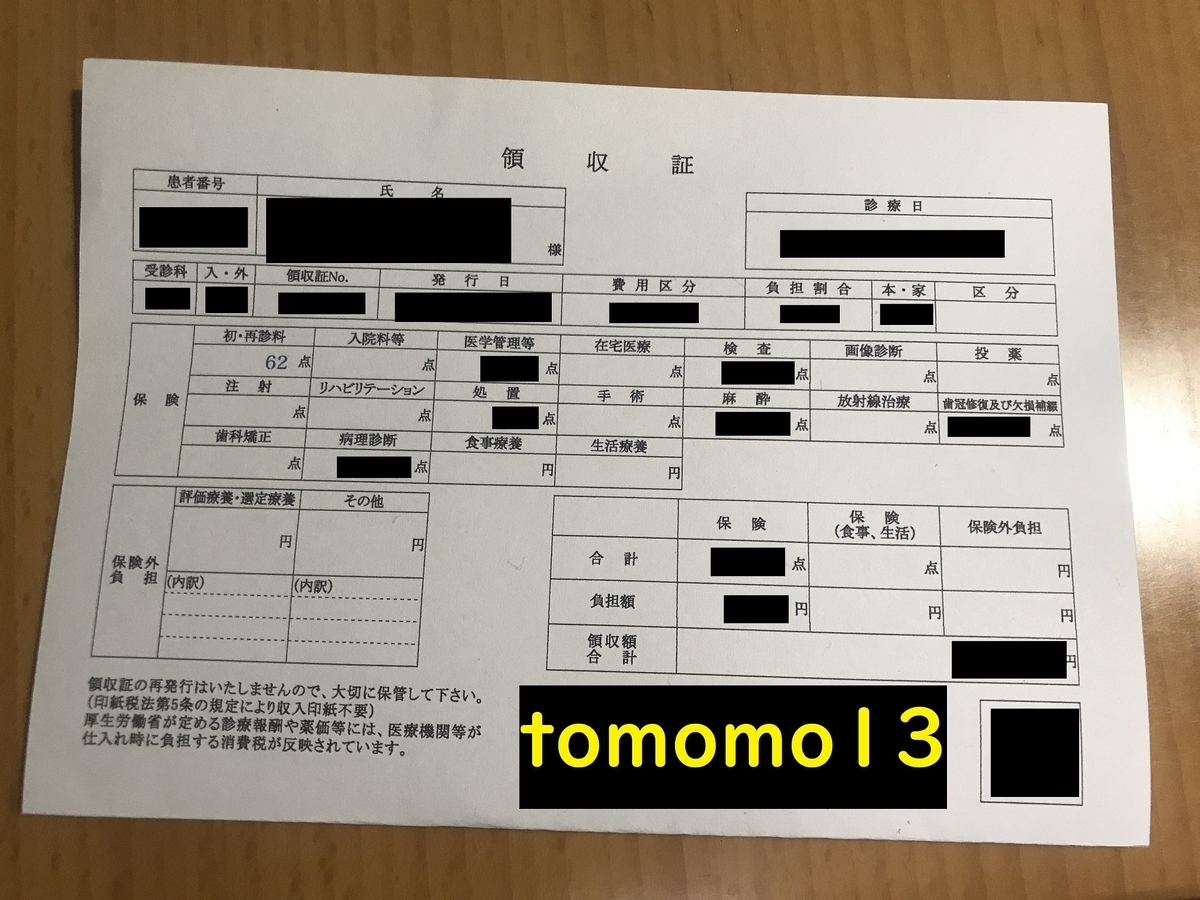 f:id:tomomo13:20210428174922j:plain