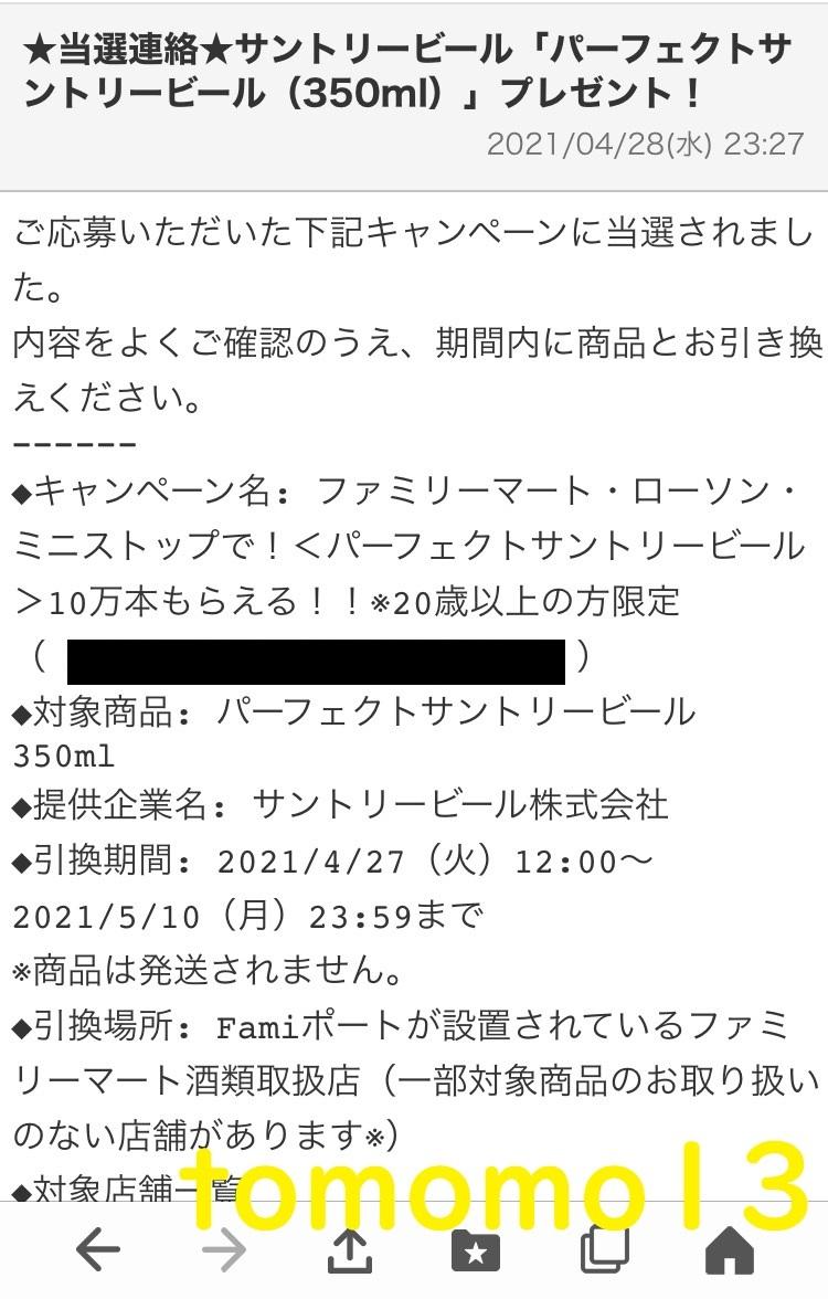 f:id:tomomo13:20210504042323j:plain