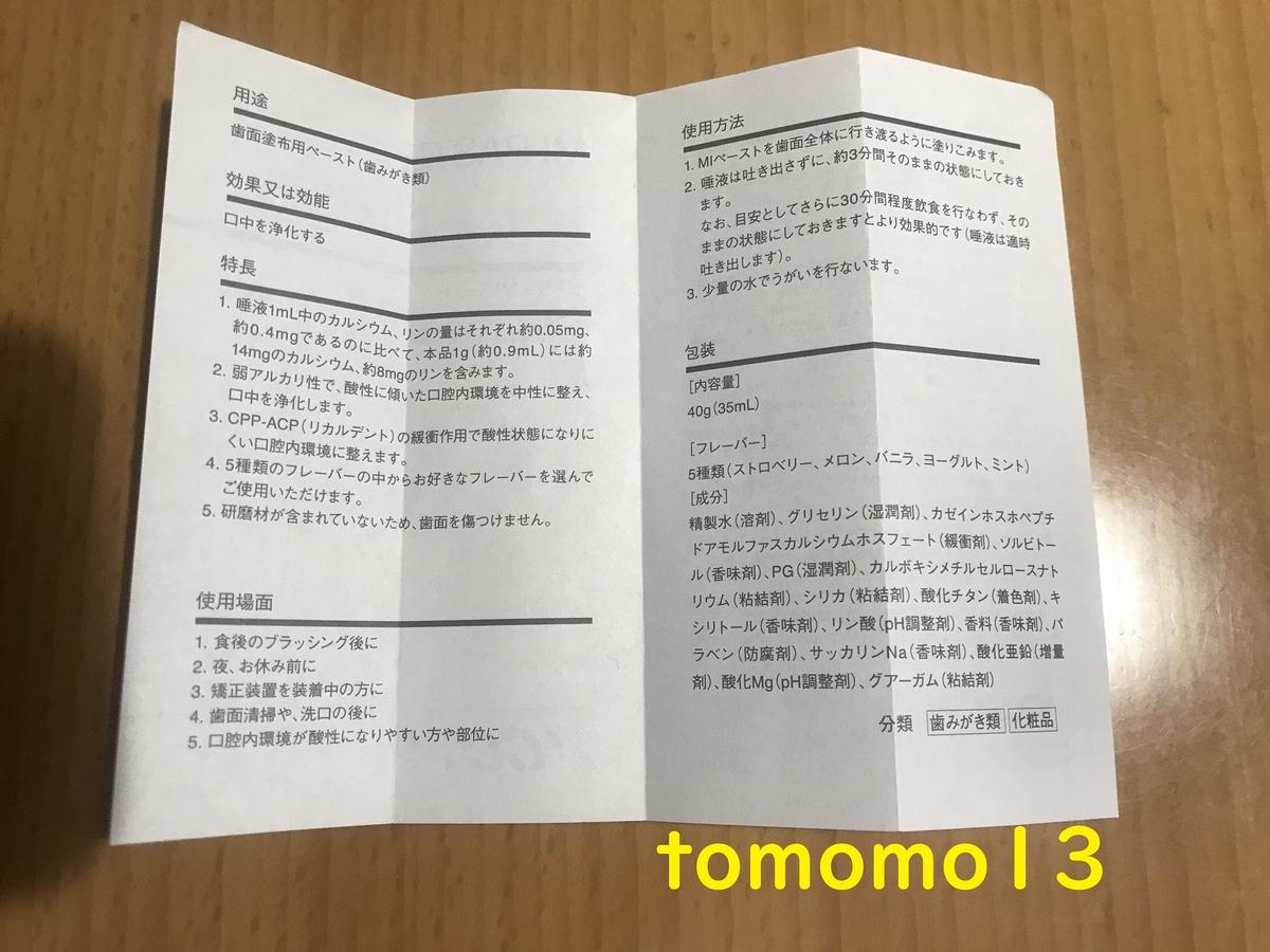 f:id:tomomo13:20210512000950j:plain