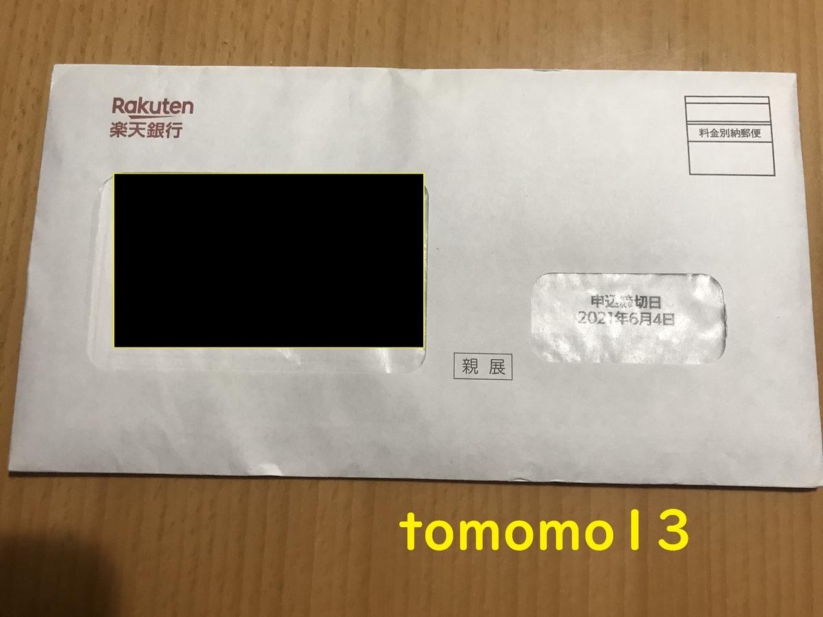 f:id:tomomo13:20210517015159j:plain