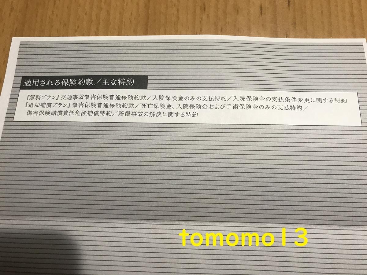 f:id:tomomo13:20210517020032j:plain