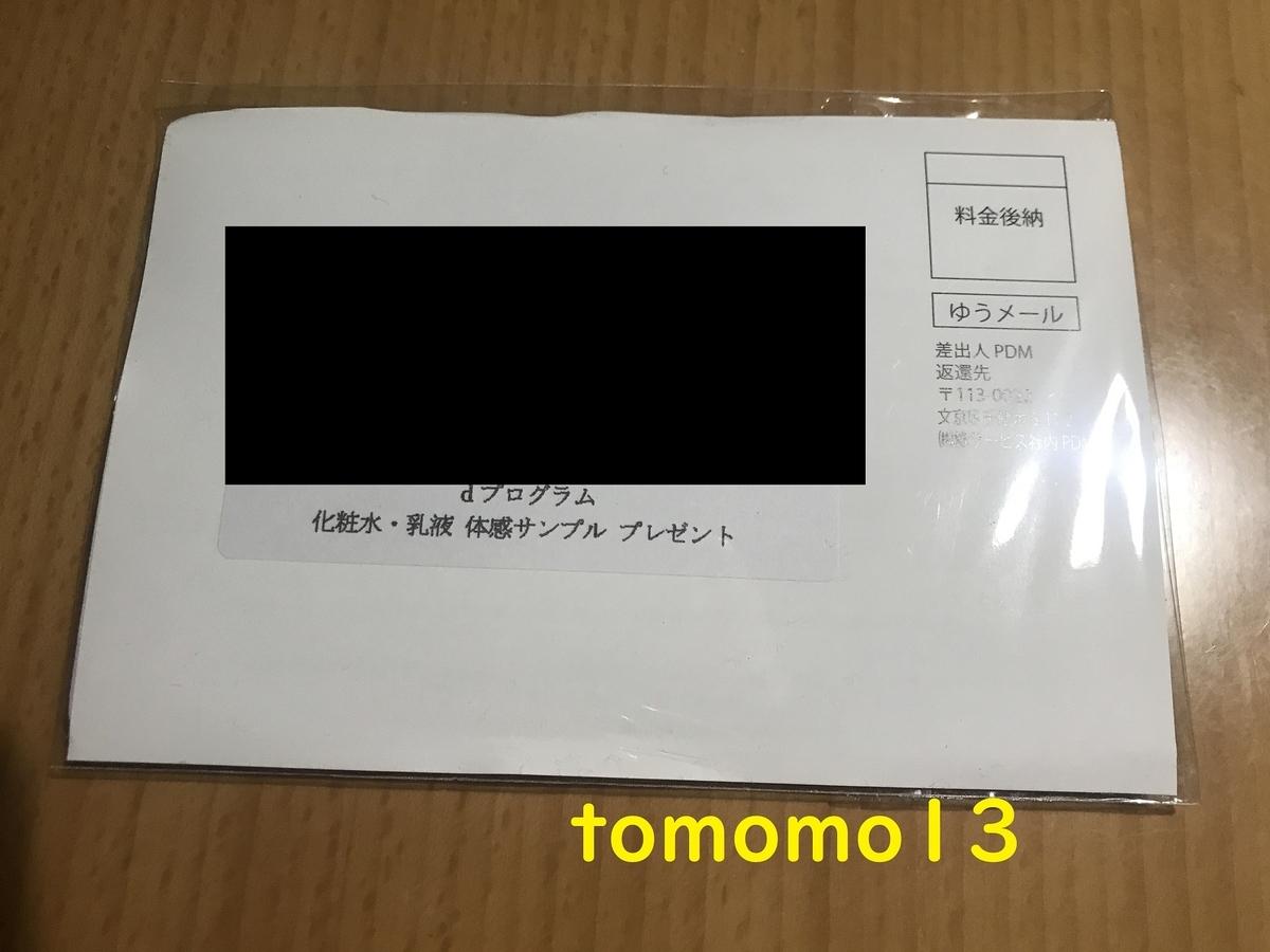 f:id:tomomo13:20210523065809j:plain