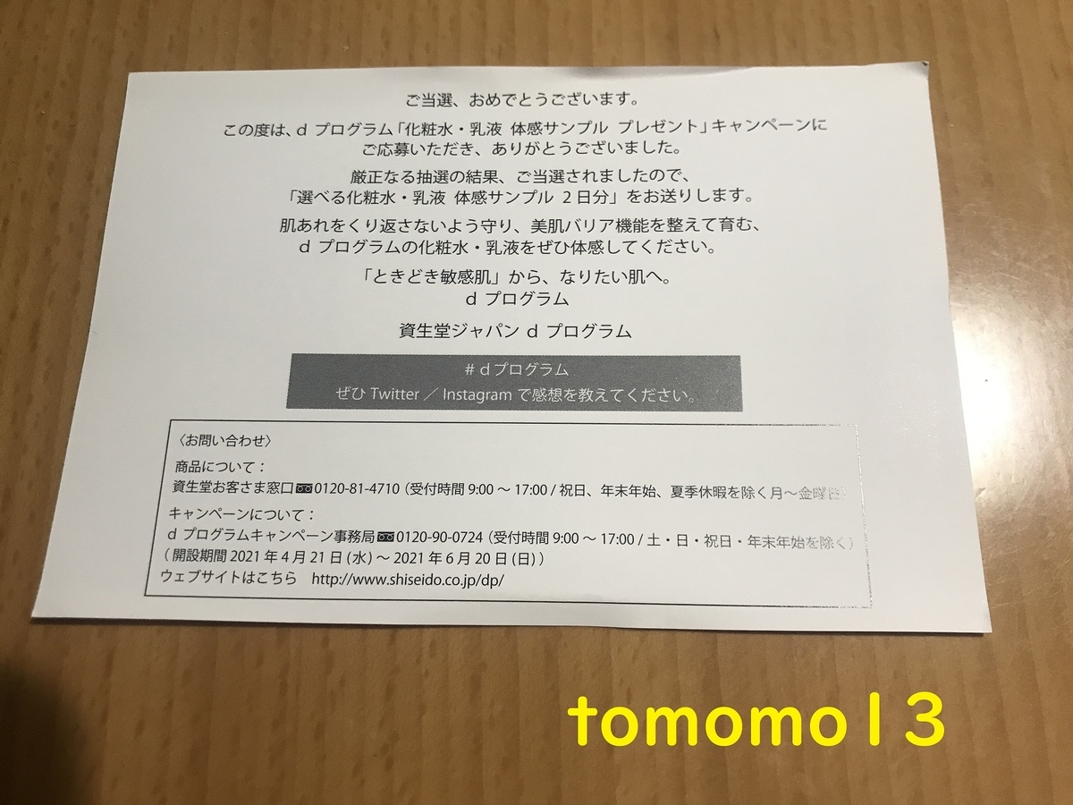 f:id:tomomo13:20210523070123j:plain