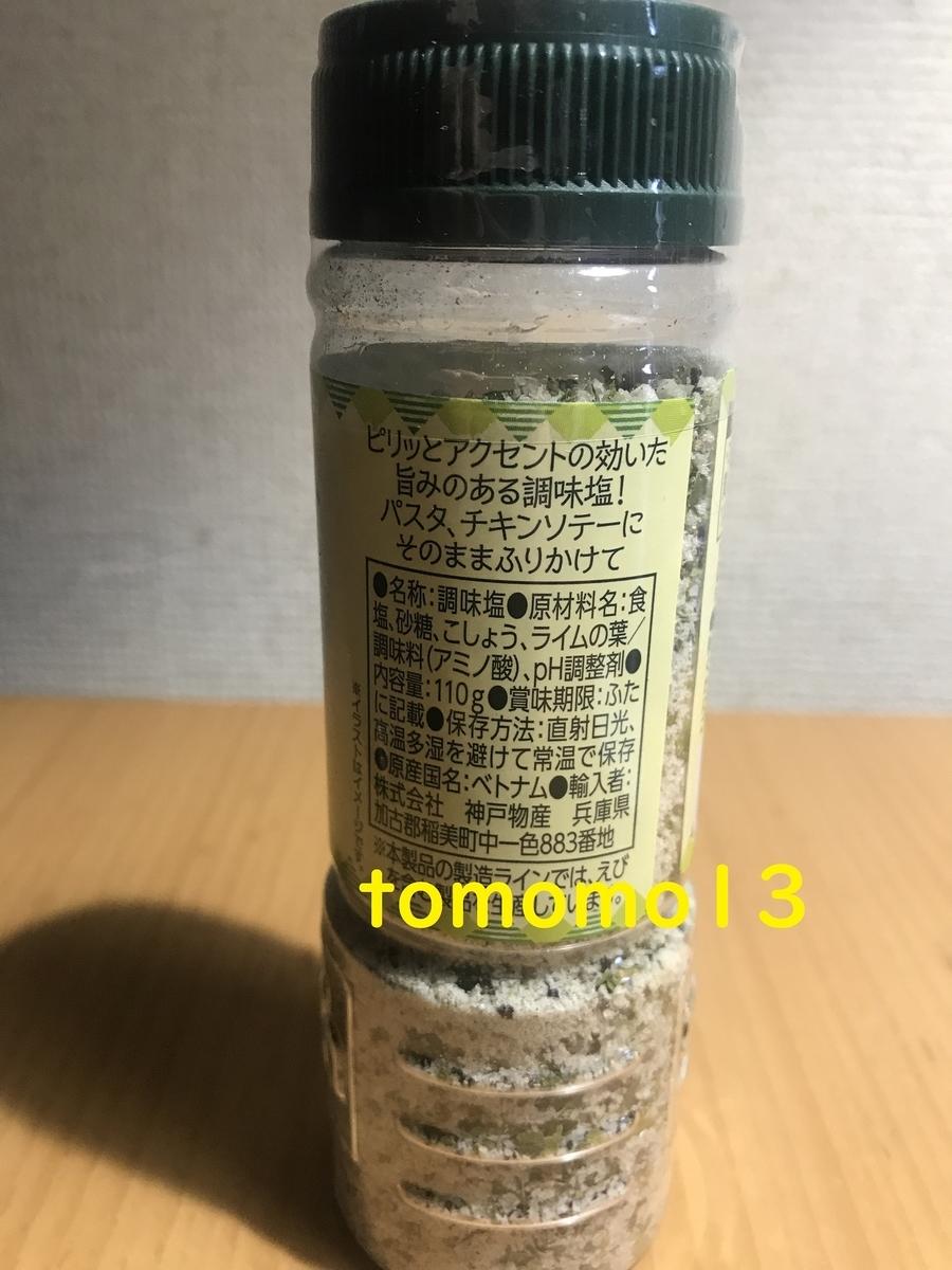 f:id:tomomo13:20210525060625j:plain