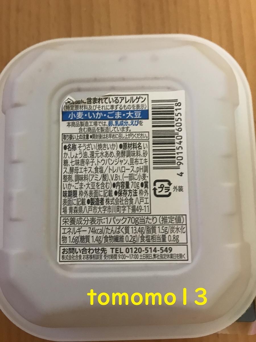 f:id:tomomo13:20210610084935j:plain