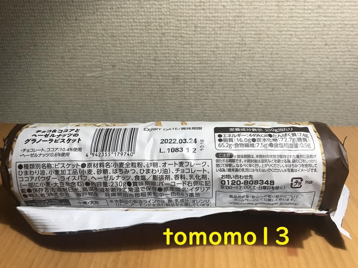 f:id:tomomo13:20210615040547j:plain