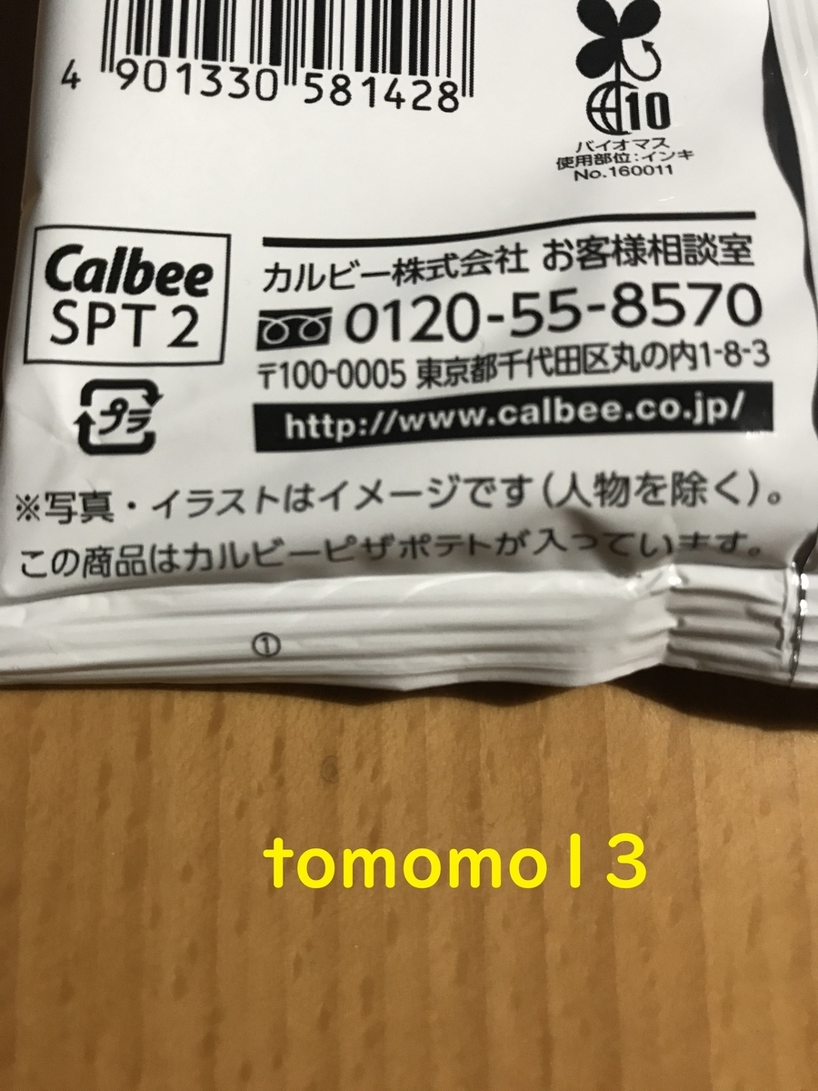 f:id:tomomo13:20210619080153j:plain