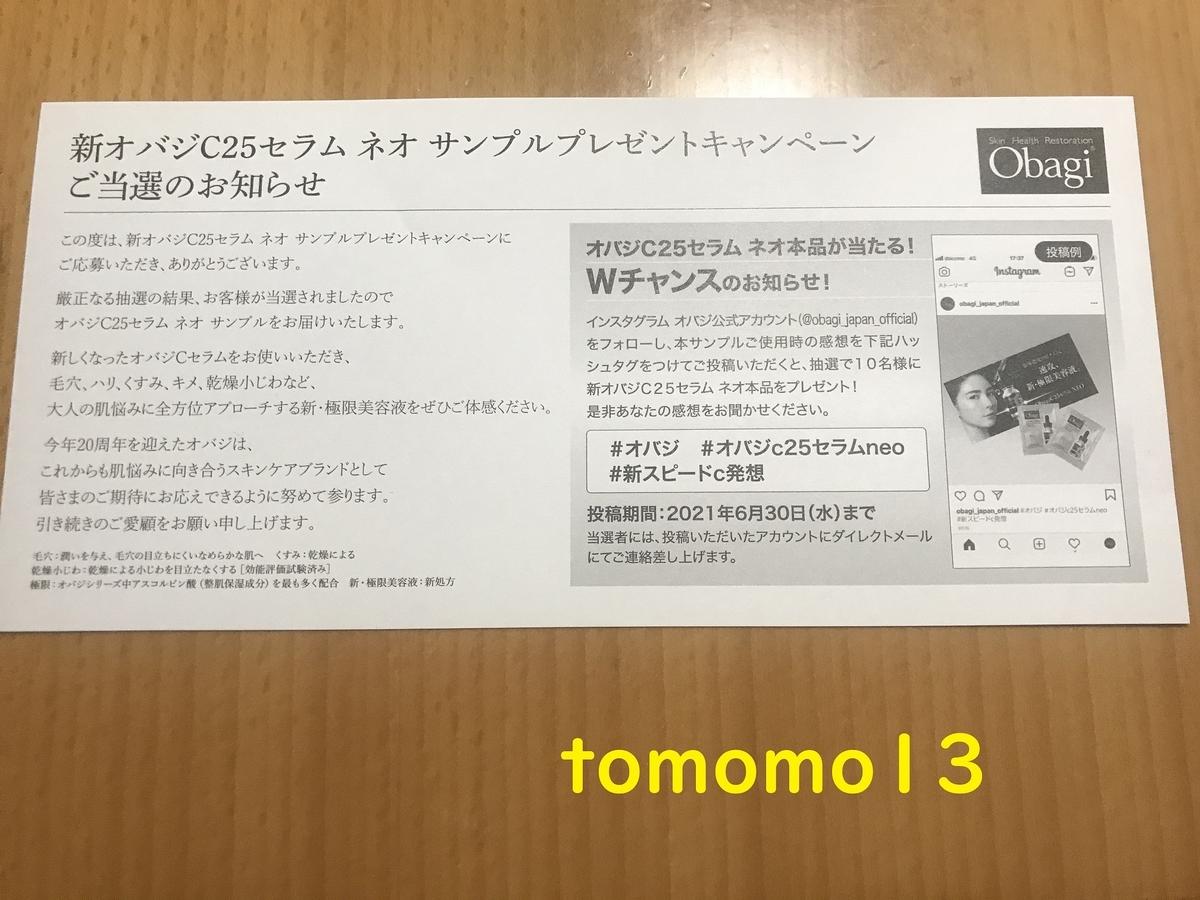 f:id:tomomo13:20210629104151j:plain